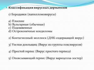 Классификация вирусных дерматозов
